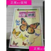 【二手旧书九成新】展翅的蝴蝶――奇妙的立体制作 /英]安娜贝拉?