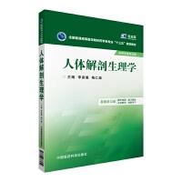 """人体解剖生理学(全国普通高等医学院校药学类专业""""十三五""""规划教材)"""