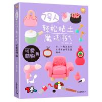 【视频版】7号人轻松粘土魔法书――可爱萌物篇(3-99岁都会喜欢的可爱粘土手作书)