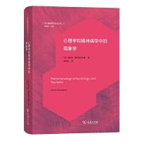 心理学和精神病学中的现象学(当代德国哲学前沿丛书)