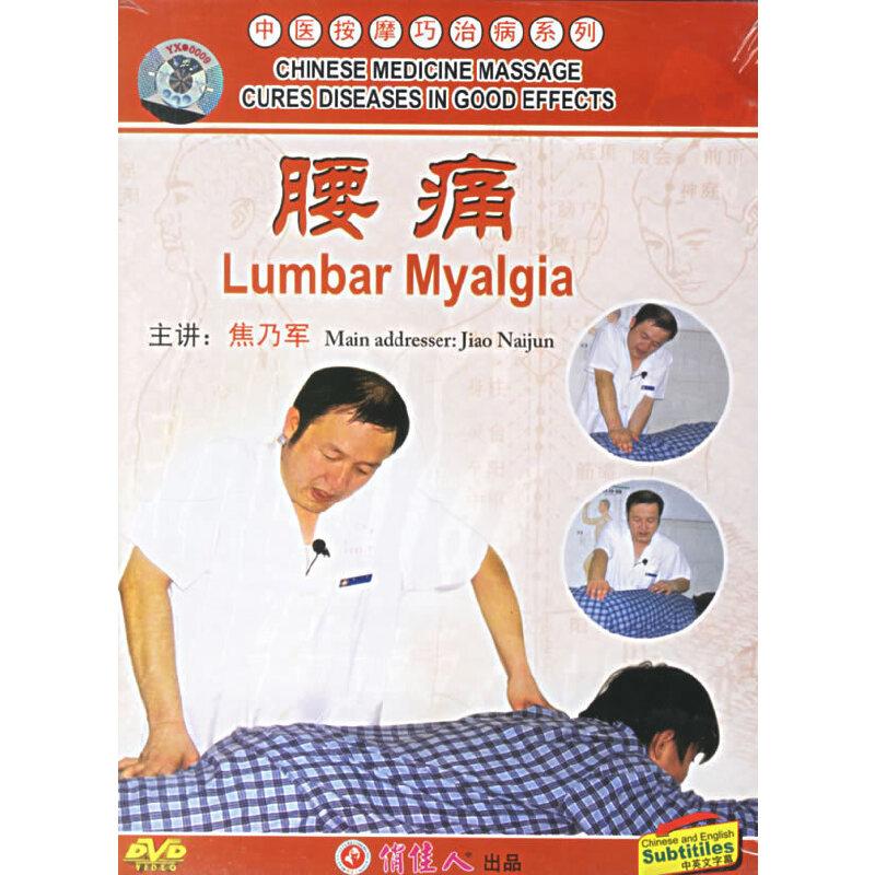 中医按摩巧治病系列:腰痛(DVD)