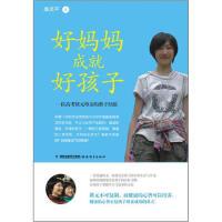 好妈妈成就好孩子 翁龙平 福建教育出版社 9787533458720 新华书店 正版保障