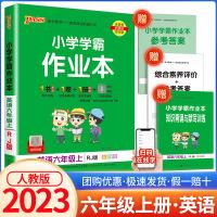小学学霸作业本六年级上册英语人教版课堂同步训练测试卷一课一练