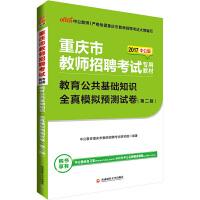 中公2017重庆市教师招聘考试专用教材教育公共基础知识全真模拟预测试卷第2版