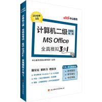 计算机二级考试中公2018计算机二级无纸化考试MS Office全真模拟3合1