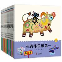 彩绘剪纸十二生肖图画书(全十二册)