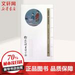 邓石如隶书习字帖 中国青年出版社