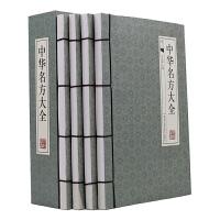 【现货】  中华名方大全(古典函套线装)(全四卷) 李永来 9787538867671