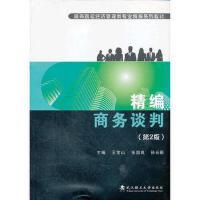 【二手书8成新】精编商务谈判 王宝山 等 武汉理工大学出版社
