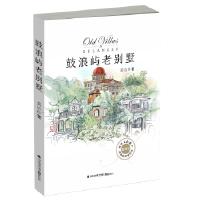 鼓浪屿老别墅9787806104156鹭江出版社
