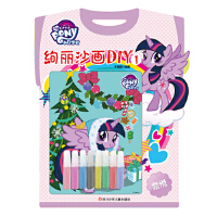 小马宝莉绚丽沙画DIY 1,卡普猫,四川少儿出版社,9787536583870