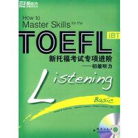新东方 新托福考试专项进阶―初级听力(附光盘)