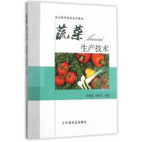 蔬菜生产技术(农业教育精品系列教材)