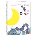 姗姗来了 暖心阅读坊:月亮小时候是个女孩