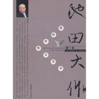 【正版二手书9成新左右】#N/A (日)池田大作,卞立强 湖南师大