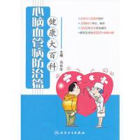 【正版二手书9成新左右】健康大科 心脑血管病防治篇 马长生 人民卫生出版社