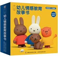 米菲幼儿情感教育故事书全套8册 中英双语阅读 幼儿儿童绘本 儿童故事书 0-3-6岁早教启蒙亲子阅读书籍 幼儿园睡前故