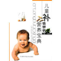 【二手旧书九成新】儿童补铁锌钙营养宝典 刘海玲 天津科学技术出版社 9787530835975