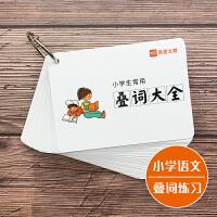 小学生语文aabb abab叠词词语大全手卡练习册练习题学习卡片