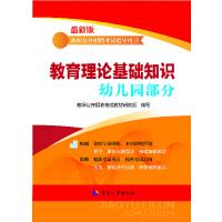 (最新版)教师公开招聘考试指导用书教师理论基础知识(幼儿园部分)