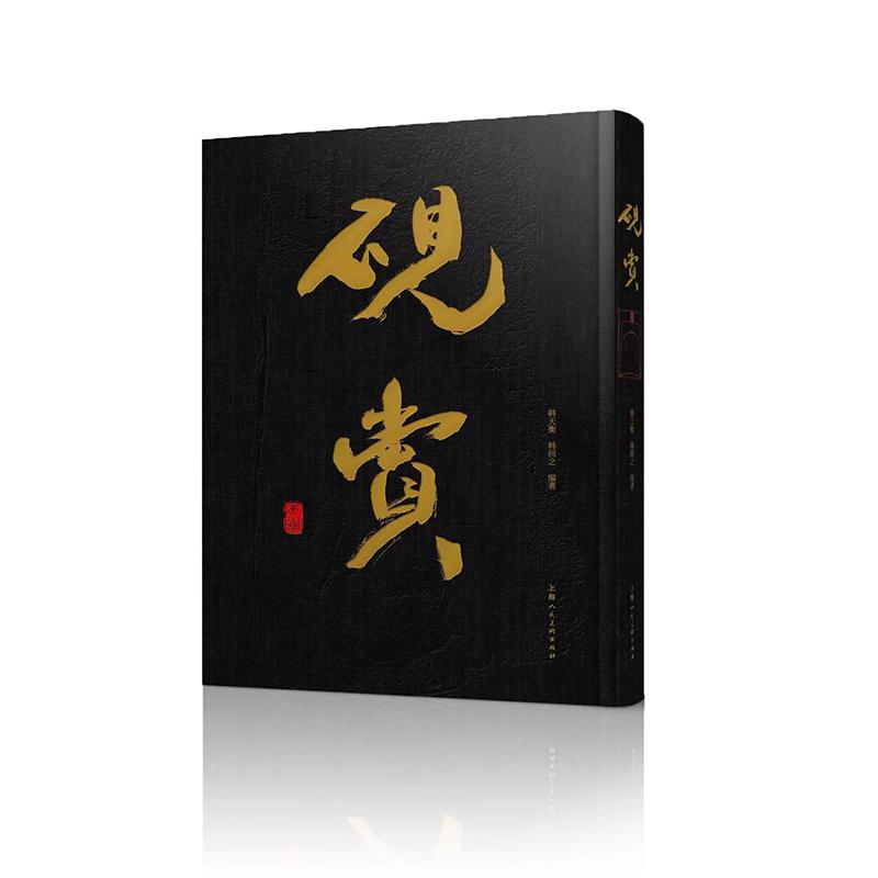 砚赏(海派大家韩天衡亲笔力作的大型精品画册)