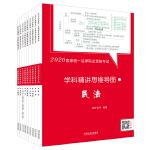 司法考试2020 2020拓朴学科精讲思维导图(共九册)