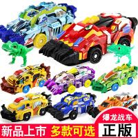亿奇爆龙战车心奇新奇男孩暴龙车神站车爆裂变形恐龙飞车儿童玩具 升级版-无畏冲锋号