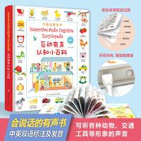 手指点读英语发声大书中英双语互动有声认知小百科0-1-2-3岁幼儿启蒙早教会说话的有声书儿童3-5-6周岁双语启蒙图画