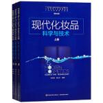 现代化妆品科学与技术(上中下册) 裘炳毅,高志红著 中国轻工业出版社