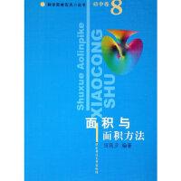 面积与面积方法/数学奥林匹克小丛书(初中卷8) 田廷彦 华东师范大学出版社 9787561741689