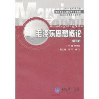 毛泽东思想概论(第三版)