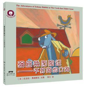 双语宝宝绘本系列: 强尼兔历险记――不打鸣的公鸡