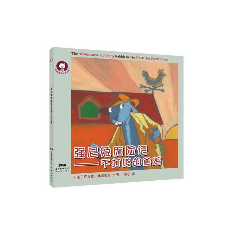 双语宝宝绘本系列: 强尼兔历险记——不打鸣的公鸡 中英双语对照,法国教育部课外推荐儿童阅读英语读物,并配有标准英语音频,可以亲子朗读,是适合中国孩子*好的少儿英语读本。