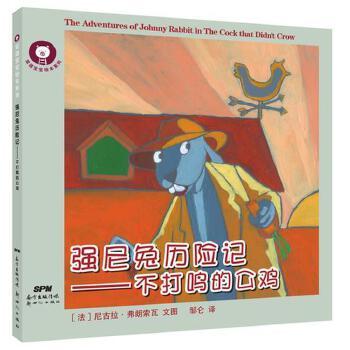 双语宝宝绘本系列: 强尼兔历险记——不打鸣的公鸡中英双语对照,法国教育部课外推荐儿童阅读英语读物,并配有标准英语音频,可以亲子朗读,是适合中国孩子*好的少儿英语读本。