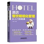 酒店餐饮精细化管理从入门到精通