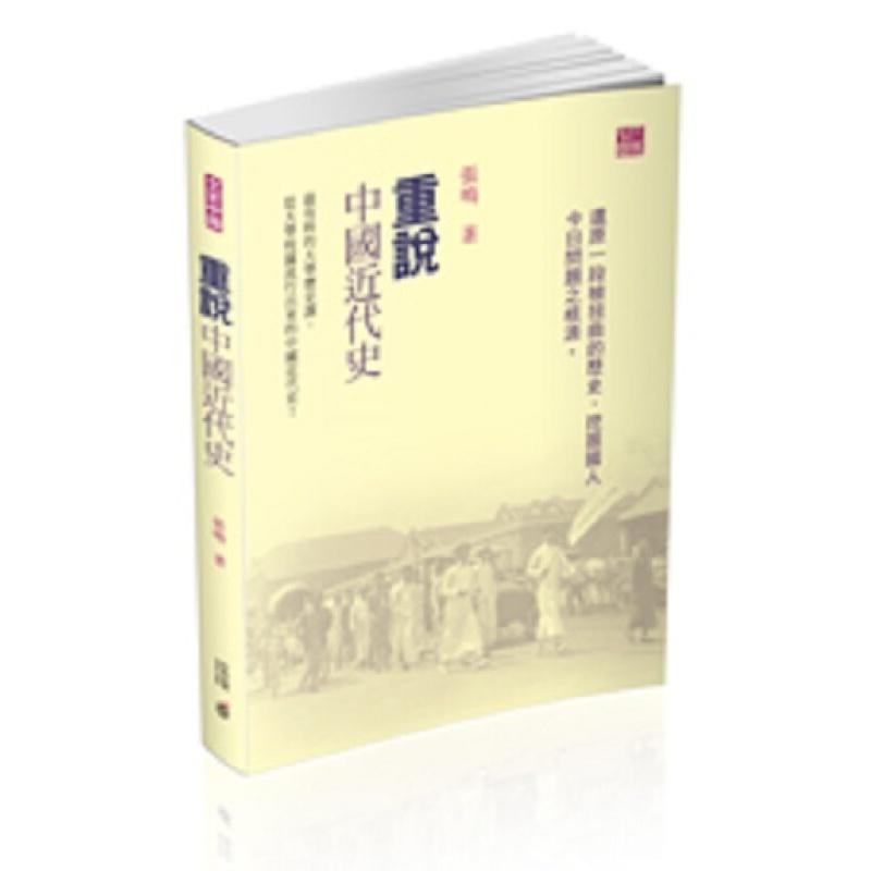 重说中国近代史 港版 重说中国近代史 张鸣 香港中和 历史