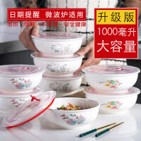 陶瓷保鲜碗大容量带盖保鲜盒大号泡面碗微波炉加热饭盒冰箱收纳盒