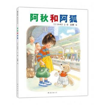 阿秋和阿狐 绘本大师林明子经典作品,感人的友谊,珍贵的成长经历。——爱心树童书