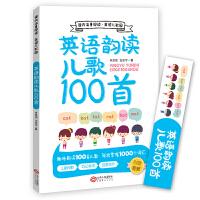 英语韵读儿歌100首(趣味韵读100首儿歌, 轻松掌握1000个单词,附赠音频)