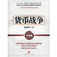 【二手书8成新】货币战争(升级版 宋鸿兵 中信出版社