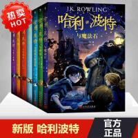 正版现货2018 新版 哈利波特全集1-7册全套中文版 哈利波特全套全集7册 全套 哈利波特7册哈利波特与魔法石 哈利