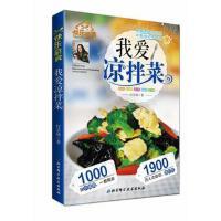 【二手旧书九成新】快乐厨房7--我爱凉拌菜灯芯绒北京科学技术出版社9787530460955