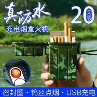 烟盒打火机户外防水烟盒20支创意烟盒带USB充电打火机 红色