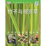 观赏草与竹子-绿手指丛书,(英)阿德尔若,湖北科学技术出版社,9787535253828