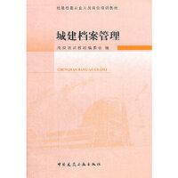 城建档案管理,岗位培训教材编委会,中国建筑工业出版社,9787112147533