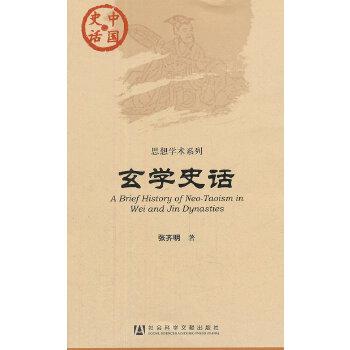 中国史话:玄学史话