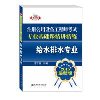2015注册公用设备工程师考试专业基础课精讲精练 给水排水专业(推荐考试用书 最新版)