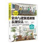 室内与建筑透视图表现技法