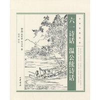 六一诗话 温公续诗话--中华经典诗话 (宋)欧阳修,司马光 中华书局 9787101099980