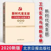 新时代党支部工作实务与创新手册:图解版(2020新)基层党建书籍